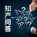 专利申请收到第一次审查意见通知书怎么办?